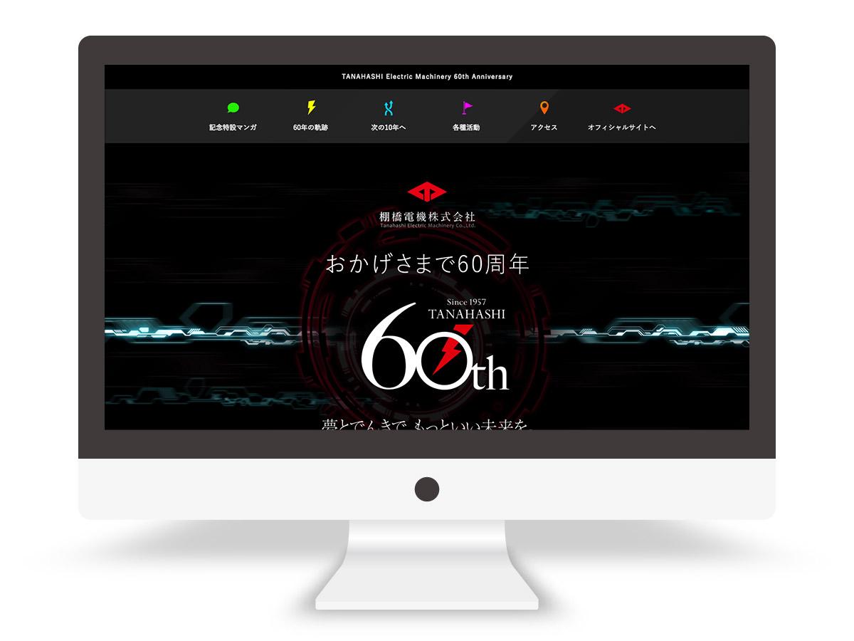 棚橋電気株式会社 創立60周年特設サイト