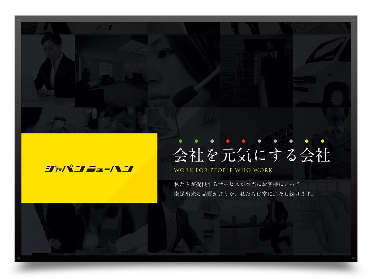 株式会社ジャパンニューハン