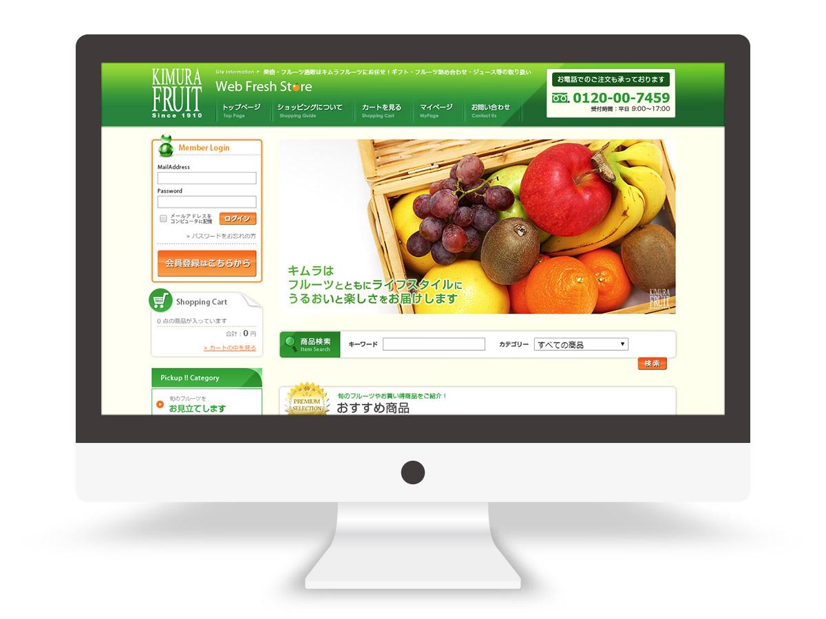 KIMURA FRUIT オンラインショップ