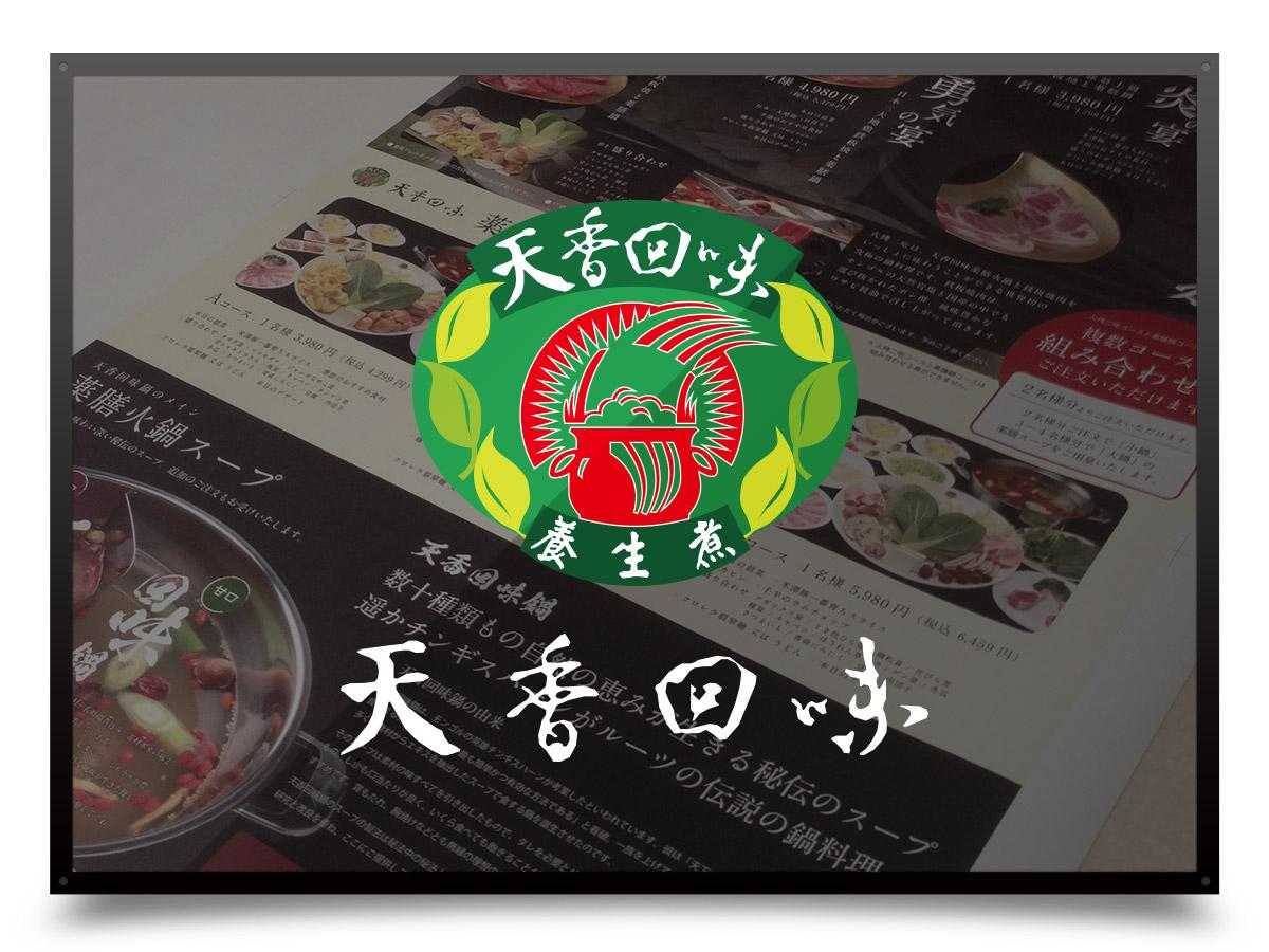 天香回味【店舗ポスター】